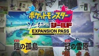 【公式】『ポケットモンスター ソード・シールド エキスパンションパス』「鎧の孤島・冠の雪原」初公開映像