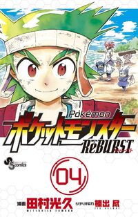RB Volume 4 cover