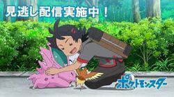 【公式】アニメ「ポケットモンスター」 4月5日(日)放送分予告 「夢へ向かってゴー!サトシとゴウ!!」