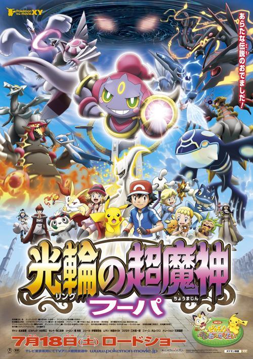 image pokemon the 18th movie poster png pokémon wiki fandom