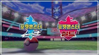 공식 「포켓몬스터소드・실드」 FINAL PV
