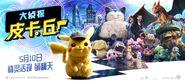 Pokémon Detective Pikachu Int Banner