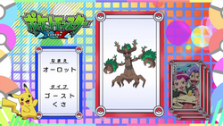 Pokémon Quiz XY038