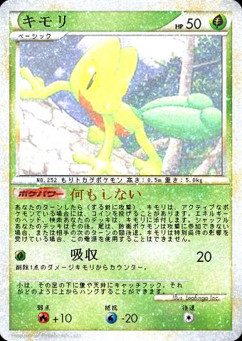 File:Treecko.PNG