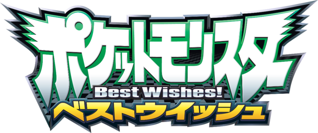 File:Pocket Monsters - Best Wishes!.png