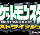 Pokemon Best Wishes! (Pokémon: Black & White)