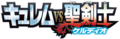 Kyurem VS the Sacred Swordsman Keldeo logo