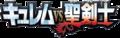 Kyurem VS the Sacred Swordsmen logo