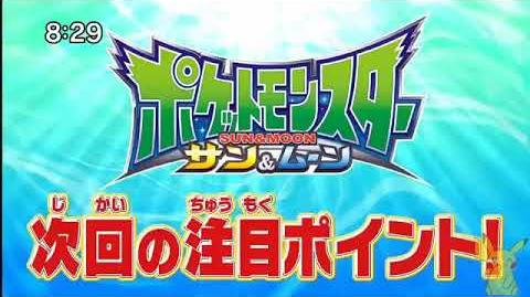 Pokemon Sun and Moon Episode 54 Second Preview Anime