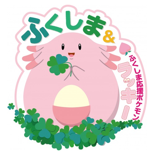 Chansey Peach Festival   Pokémon GO Wiki   FANDOM powered by