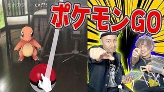 【ポケモンGO】日本最速実況プレイ!Pokemon GO