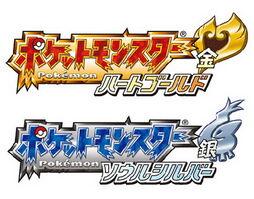 Pokemon-heart-gold-and-pokemon-soul-silver