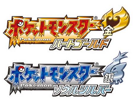 File:Pokemon-heart-gold-and-pokemon-soul-silver.jpg
