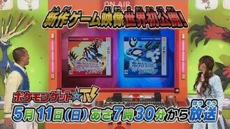 Pokemon Omega Ruby and Alpha Sapphire Countdown 195 Days Left