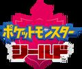 Pokémon Shield logo JP