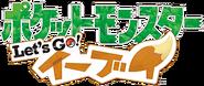 Lets Go Eevee Logo JP