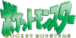 Pocket Monsters logo