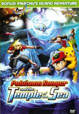 Pokémon Ranger e o Lendário Templo do Mar/Galeria