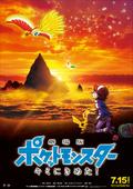 Filme 20 capa Japão