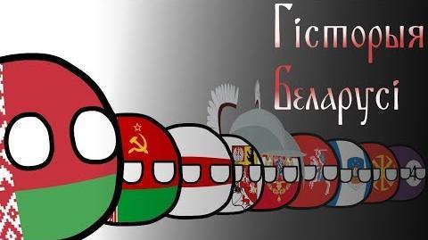 COUNTRYBALLS Гісторыя Беларусі History of Belarus-0