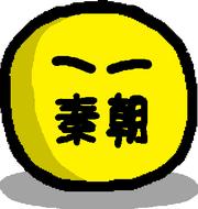 QinballFixed2