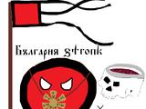 First Bulgarian Empireball