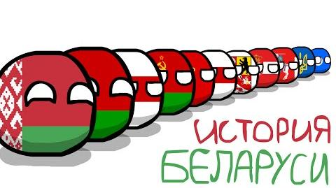 COUNTRYBALLS №1 История Беларуси (the history of Belarus)