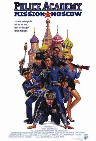 File:Police Academy (7).jpg