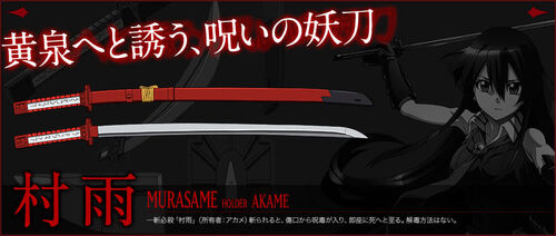 Imperial Arms Murasame