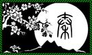 The Empire of the Moonlit Sakura Flag