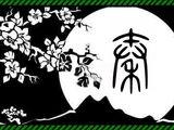 The Empire of The Moonlit Sakura