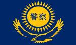 Roz Wei Flag