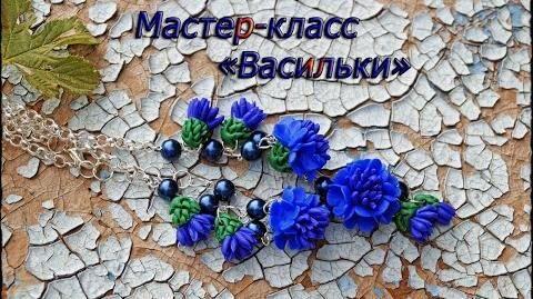 """Мастер-класс """"Васильки"""""""