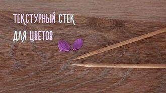 СОВЕТ ДНЯ текстурный стек для цветов своими руками