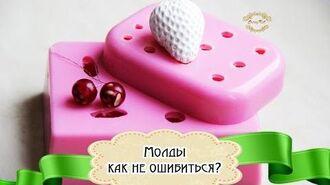 CrazyKet Как не ошибиться,при заказе молдов? ❤️ Полимерная глина FIMO Polymer Clay FIMO