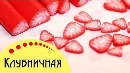 КЛУБНИЧНАЯ нейл - колбаска из полимерной глины (мастер-класс)
