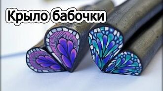 """Трость """"Крыло бабочки"""""""