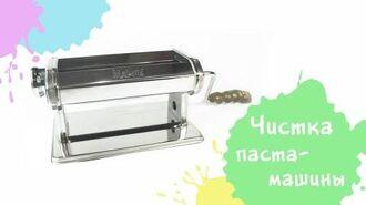 Чистка паста-машины Makin`s. How to clean Makin`s pasta mashine