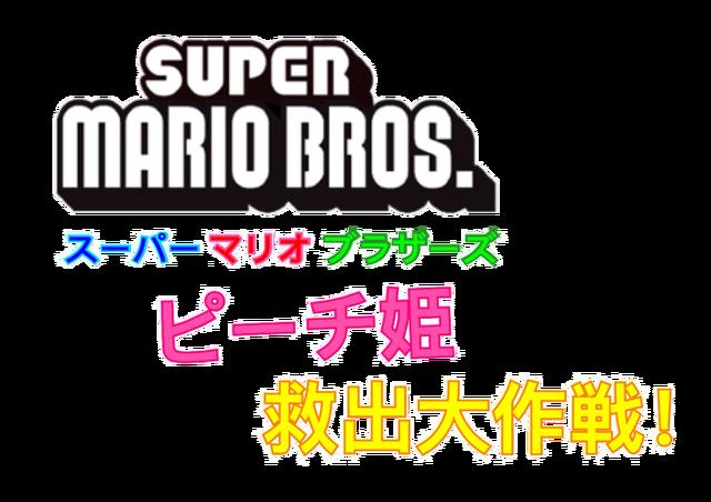 File:SMB TGMTRPP Japanese logo.png