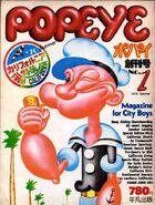 Popeye Magazine 1