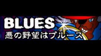 BLUES 「悪の野望はブルース」