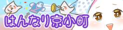 Ec Hannari kyoukomachi