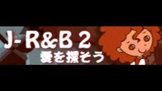 J-R&B 2 「愛を探そう」