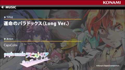 運命のパラドックス(Long Ver.) pop'n music ラピストリア original soundtrack Vol