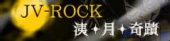 Ee2 JV-ROCK