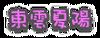 Natsuhi Banner