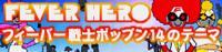 14 FEVER HERO