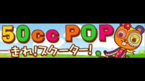 50cc POP 「走れ! スクーター!」