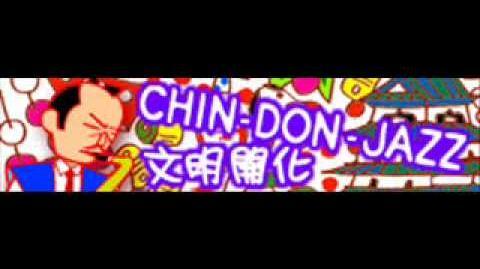 CHIN-DON-JAZZ 「文明開化」