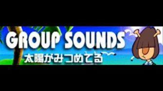 GROUP SOUNDS 「太陽がみつめてる」